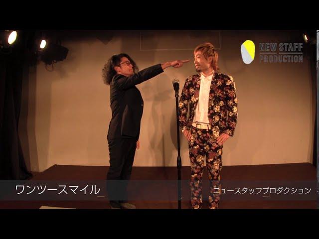 【LIVE NSP junior】ワンツースマイル(2020年9月公演)