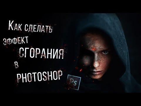 Как сделать в Photoshop: фото с эффектом сгорания.