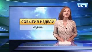 Репортаж с открытия выставки в г.Медынь (май 2018)