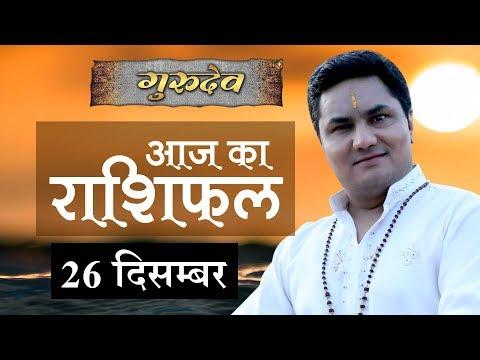 26 DECEMBER 2018, AAJ KA RASHIFAL ।Today horoscope |Daily/Dainik bhavishya in Hindi Suresh Shrimali