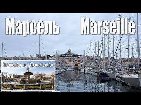 Марсель и Экс-ан-Прованс, Франция - 01.2018 г.