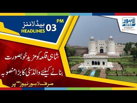 03  PM Headlines Lahore News HD - 22 May 2018