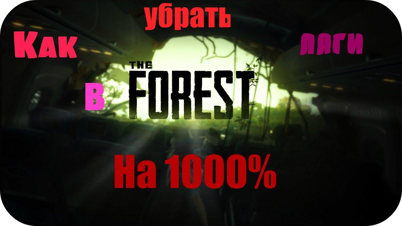 Как убрать лаги в The Forest Почему the forest лагает