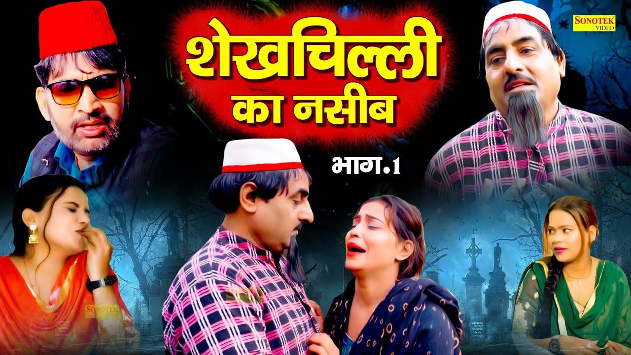 शेखचिल्ली का नसीब | Shekhchilli Ka Naseeb | Hariram Toofan | Moni Sharma | Funny Comedy film 2021