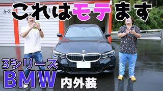 BMW 3シリーズ 内装・外装編|この内装色最高です!ww 走りも良いのに使い勝手も十分良いです!320d xDrive Mスポーツ