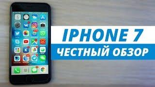 чЕСТНЫЙ ОБЗОР iPhone 7 - МОЙ ОСНОВНОЙ ТЕЛЕФОН ЗА КОТОРЫЙ НИ РАЗУ НЕ СТЫДНО!