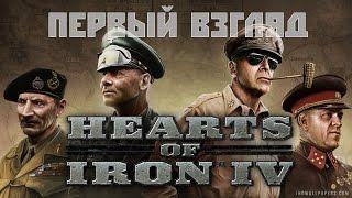 Hearts Of Iron 4 (День Победы 4) - Первый Взгляд И Обучение