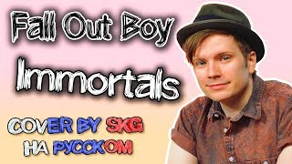 Fall Out Boy - Immortals (COVER BY SKG НА РУССКОМ)