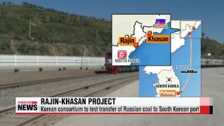 Korean consortium to test logistics infrastructure with North Korea, Russia   나진