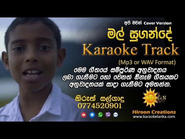 Mal Sugande Karaoke Track Hiroon Creations Api Machan Cover Version
