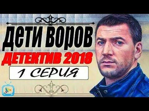 СЕРИАЛ 2018 - ДЕТИ ВОРОВ! (1 серия) Русские детективы