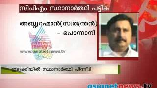 CPM announced election candidate in Kerala except  idukki  :Election News