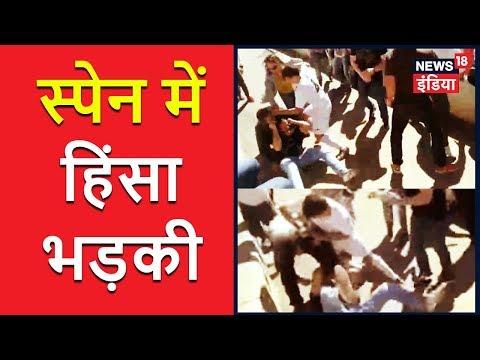 Violence breaks out in Spain | स्पेन में हिंसा भड़की | News18 India