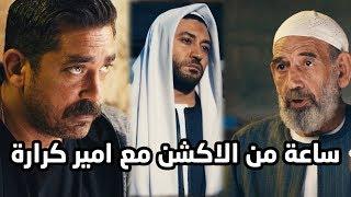 قصة سليم الانصاري والشيخ صالح كاملة وازاي قدر يرجع الحق لصحابه 😱😍امير كرارة  كلبش