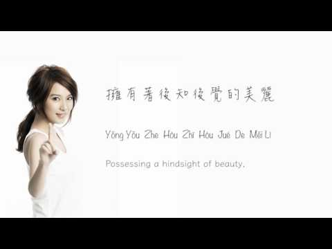 田馥甄 Hebe Tien《小幸運》Lyrics Chinese | Pinyin | English