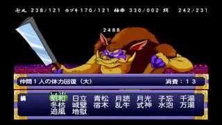 天外魔境Ⅱ 『地獄釜肉助』戦 FAR EAST OF EDEN [PS2版]