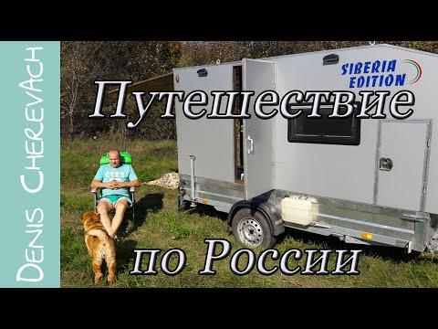 В Отпуск На Машине С Прицепом | Автопутешествие По России | Наш Дом На Колесах