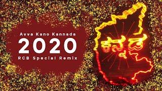 Avva kano kannada dance mix dj sujee x ...
