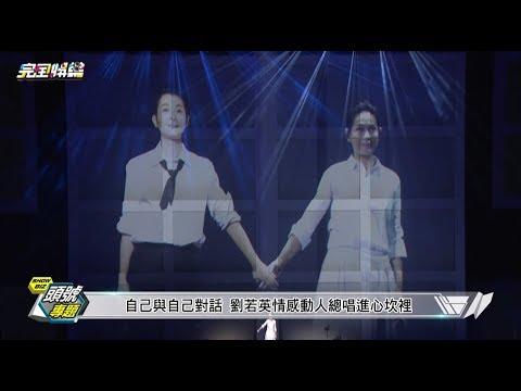 """【男哥娶我!!】""""我敢""""最終站 劉若男.劉若英雙主唱限定開唱"""