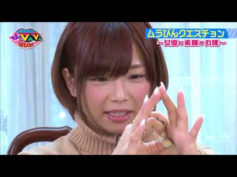 水道橋博士のムラっとびんびんテレビ#05 ゲスト:紗倉まな FULL 720p