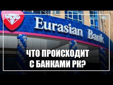 Отправятся ли АТФ и «Евразийский» банк следом за «Астаной»?