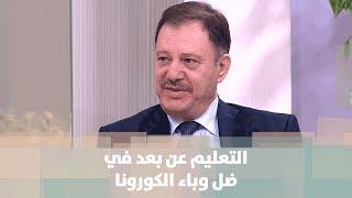 """د. عبد الله الزعبي - التعليم العالي"""" تطلب من الجامعات أن تكون جاهزة للتعليم عن بعد ... فهل هي جاهزة؟"""