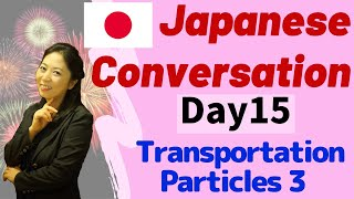 Conv. Japanese Day15 ~Particles3/Transportation~