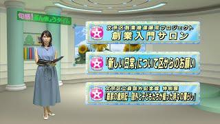 令和2年8月31日放送分〈旬感!ぶんきょうタイム〉