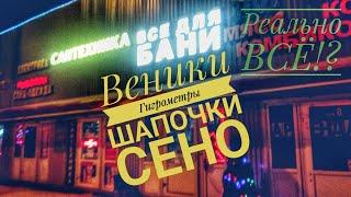 """""""все для бани"""" Обзор Классного Магазина Калужское Шоссе. Москва, где купить веники?"""