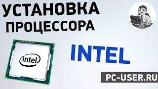 Как установить процессор Intel. Подробная инструкция