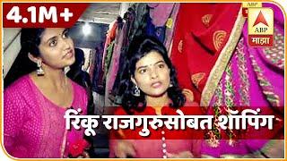 नवरात्री विशेष : रंग माझा वेगळा : 'सैराट' फेम अभिनेत्री रिंकू राजगुरुसोबत शॉपिंगची धमाल
