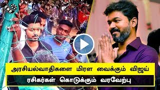 Thalapathy Mass | Politicians are Fear | Fans Vera Level Response | TN Politics