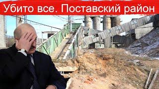 Результаты бесхозяйственности властей - Поставский район