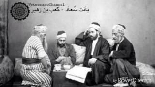 arabic poem Banat suad