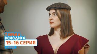 Сериал Танька и Володька 4 cезон. Cерия 15-16 | НОВЫЕ КОМЕДИИ 2020