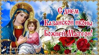 🌺С Днем Казанской Иконы Божией Матери! Мира и Добра вашему дому!🌺Поздравление с Днем Казанской Иконы