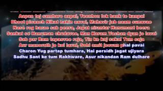 Hanuman Chalisa Karaoke Complete