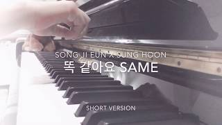 Gambar cover My Secret Romance 애타는 로맨스 OST 1 - Same 똑 같아요 Song Ji Eun x Sung Hoon (Piano)