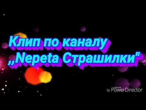 """Мини Клип по каналу """"Nepeta Страшилки"""" - U Got That"""
