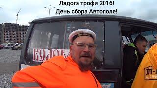 видео Автополе