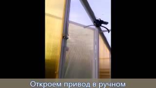 Автоматическое проветривание и капельный полив теплицы(, 2015-06-16T21:08:18.000Z)