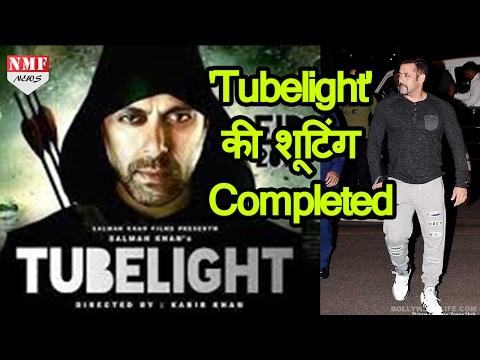 Salman Khan की Film 'Tubelight' की शूटिंग हुई Complete