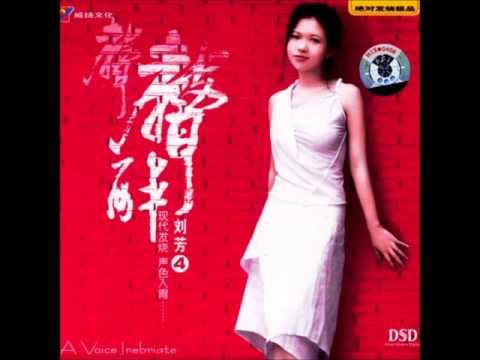Wen Bie Ying Wen Ban (First Kiss - English Version) by Liu Fang