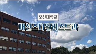 오산대 패션스타일리스트과 신입생Q&A