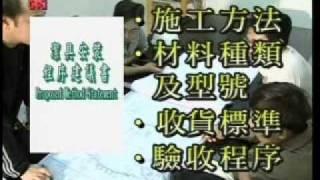 HKHA優質工序系列 - Chapter 08 - 潔具 - 08.1 施工圖則