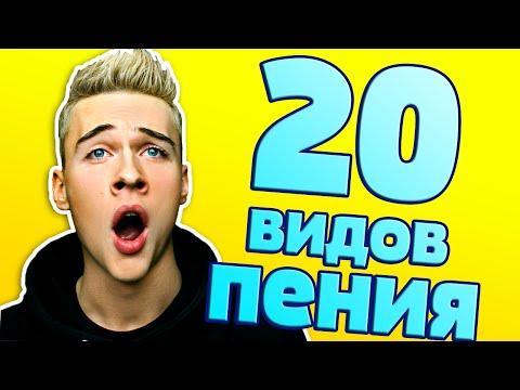 20 ВИДОВ ПЕНИЯ
