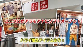 ユニクロがハワイにソフトオープン! ハワイ限定品も! [Myハワイ]