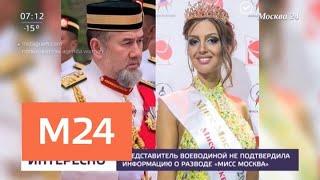 Смотреть видео Представитель Воеводиной не подтвердила информацию о разводе