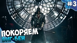 Assassin's Creed: Syndicate. Серия 3 [Покоряем Биг Бен]
