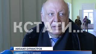 Защита Олега Сорокина нашла новый способ затягивания процесса.